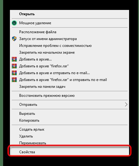 Переход к свойствам ярлыка браузера Mozilla Firefox для отключения режима совместимости