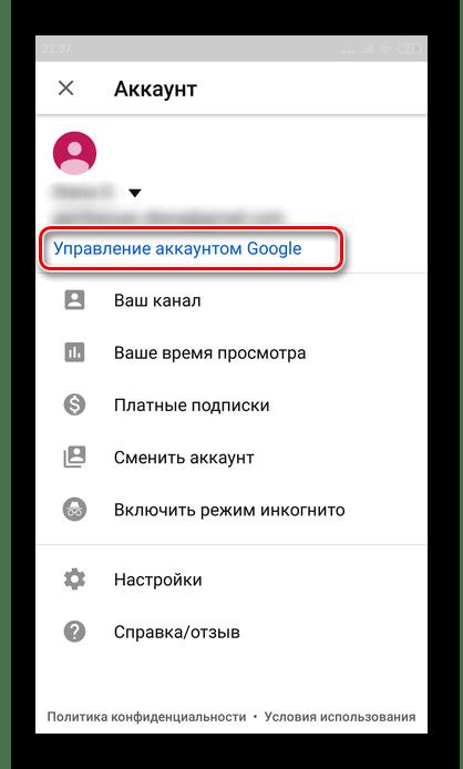 Переход к управлению аккаунта Гугл в приложении Ютуб на Андроиде