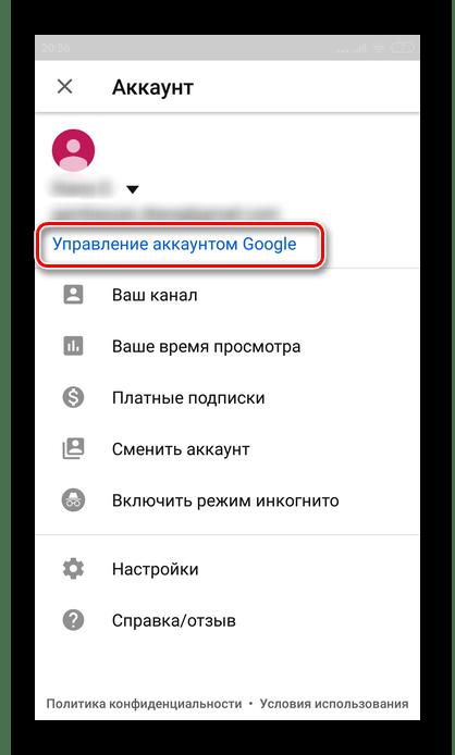 Переход к управлению аккаунтом Гугл в приложении Ютуб на Андроид