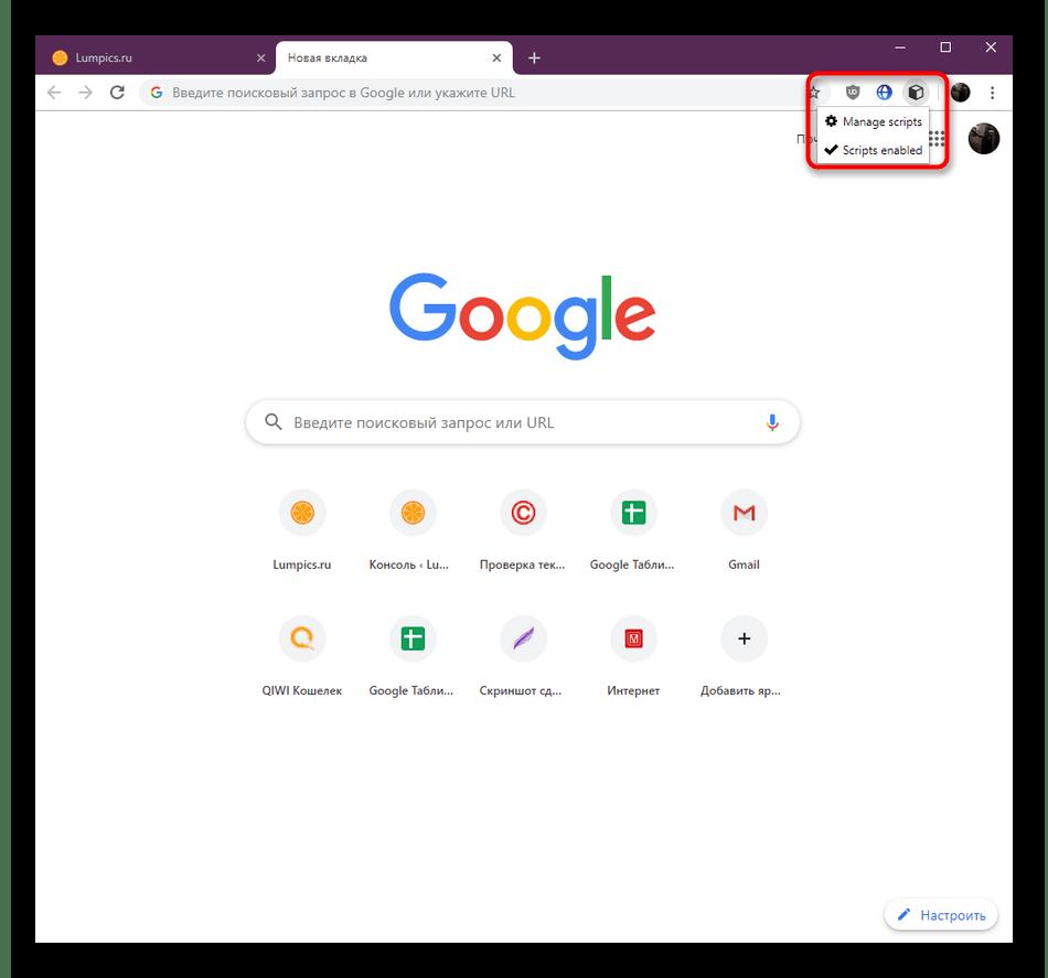 Переход к управлению скриптами для включения Savefrom.net в Google Chrome