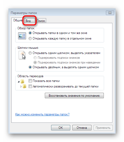 Переход ко вкладке Вид в настройки параметров папок в Windows 7