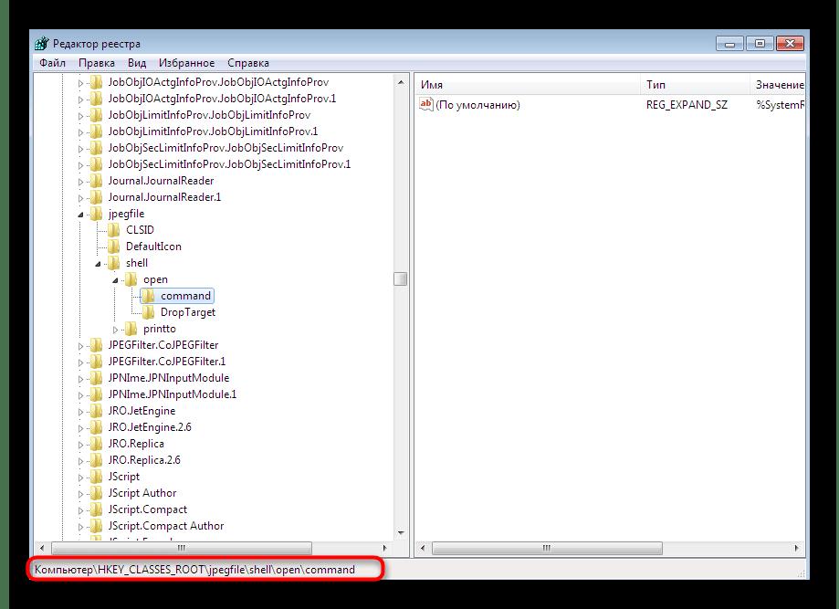 Переход по пути ассоциации файлов PNG через редактор реестра в Windows 7