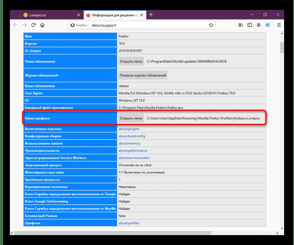 Переход по пути расположения директории пользователя Mozilla Firefox