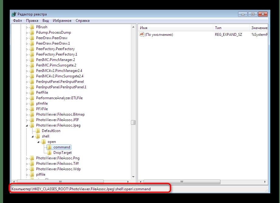 Переход по пути в редакторе реестра для изменения ассоциации файлов JPEG в Windows 7