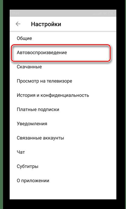 переход в автовоспроизведение в приложении Ютуб на Андроид