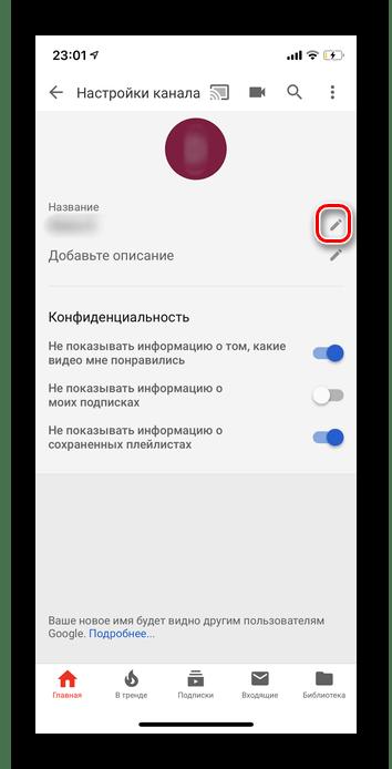 Переход в графу имя в приложении Ютуб на iOS