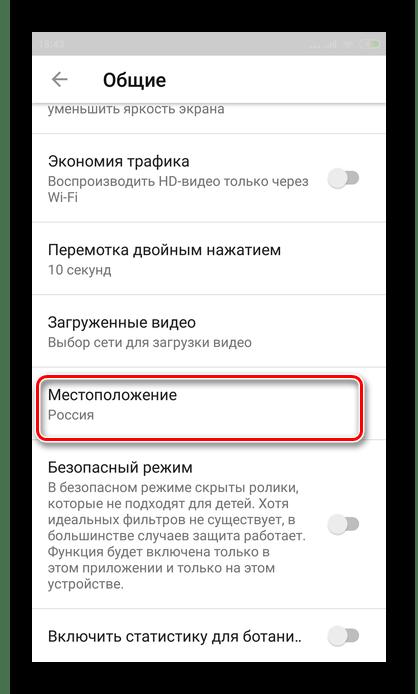 Переход в категорию местоположение в приложении Youtube для Андроида
