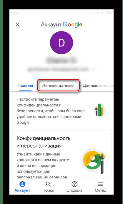 Переход в Личные данные в приложении Ютуб на Андроиде