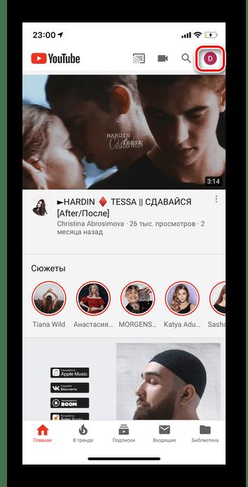 Переход в личный аккаунт в приложении Ютуб на iOS