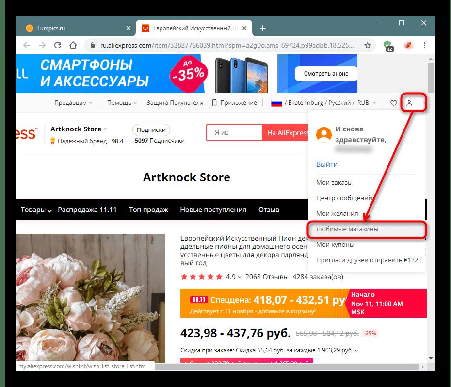 Переход в любимые магазины через меню на сайте AliExpress