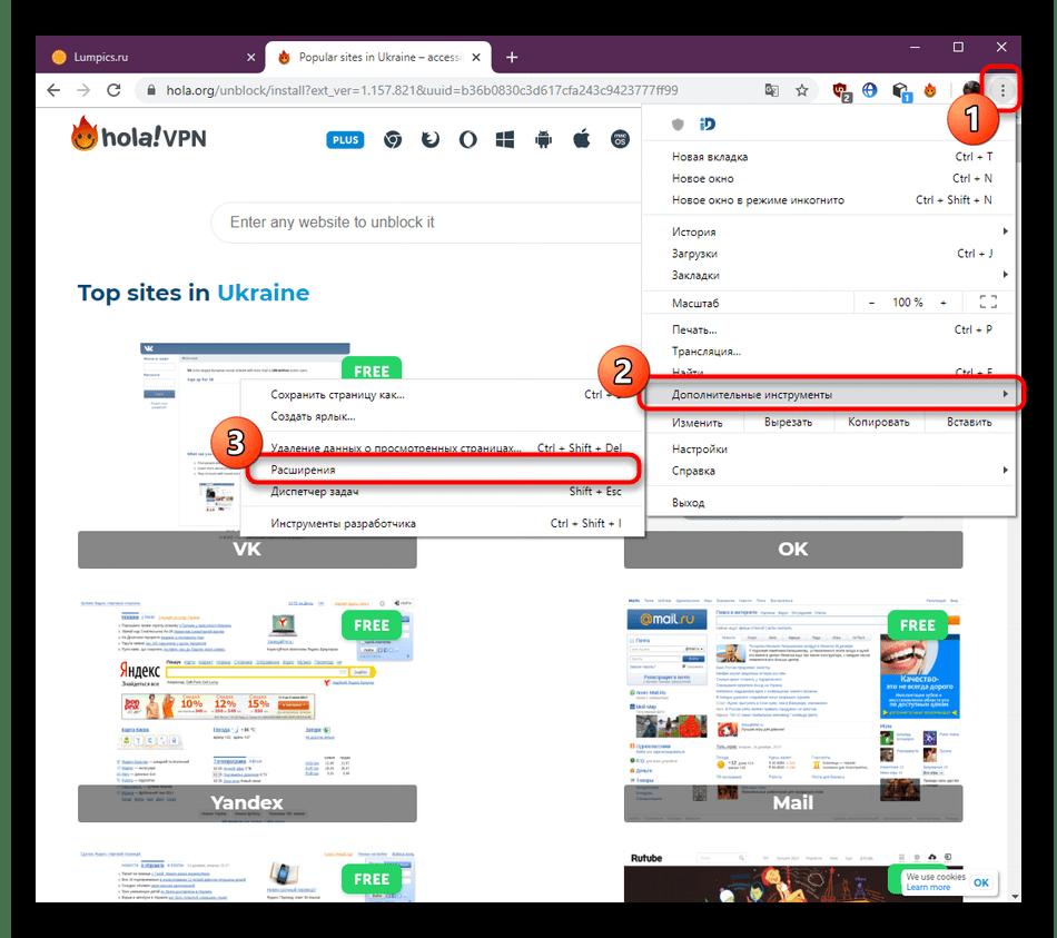Переход в меню управления расширениями для настройки Hola в Google Chrome