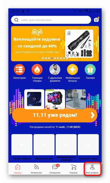 Переход в Мой профиль в мобильном приложении AliExpress.