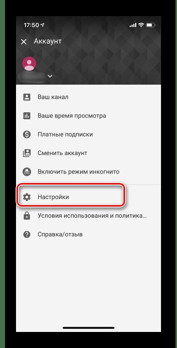 Переход в настройки для отключения автовоспроизведения в приложении Ютуб iOS