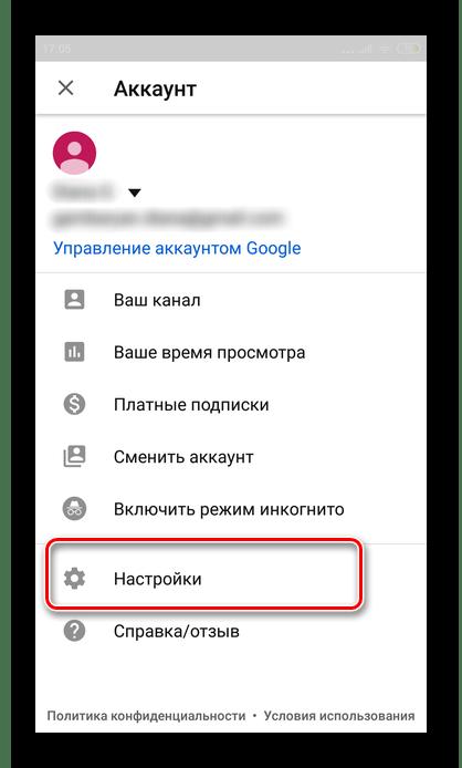 переход в настройки для постоянного отключения автовоспроизведения в приложении Ютуб на Андроид