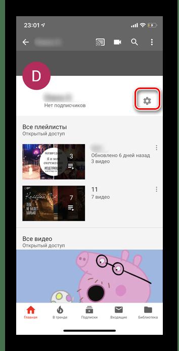 Переход в настройки канала в приложении Ютуб на iOS