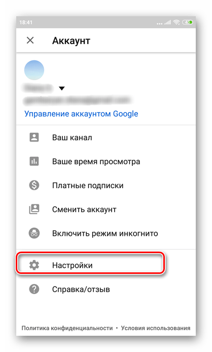 Переход в настройки в приложении Youtube для Андроида