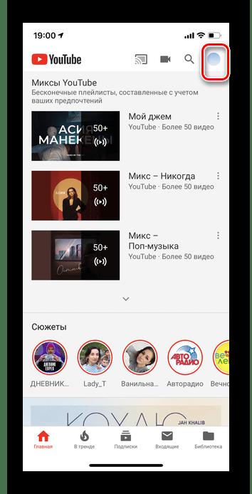 Переход в настройки в приложении Youtube для iOS