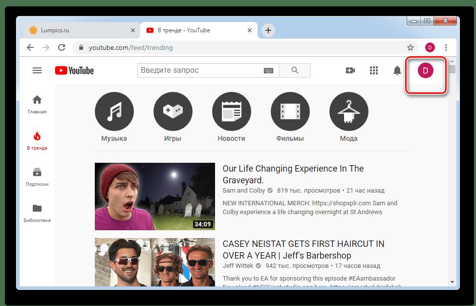 Переход в настройки в веб-версии аккаунта Ютуб