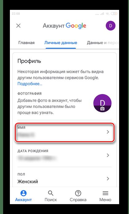 Переход в раздел Имя в личном кабинете в приложении Ютуб на Андроиде