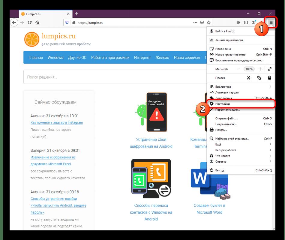 Переход в раздел с настройками браузера Mozilla Firefox