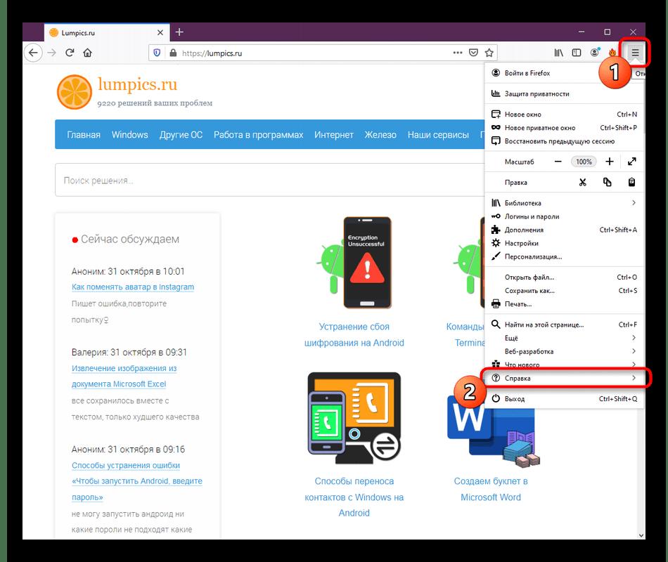 Переход в раздел со справкой для просмотра профиля Mozilla Firefox