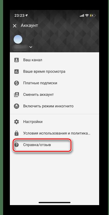 Переход в раздел справки и отзывы в приложении Ютуб на iOS