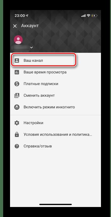 Переход в раздел Ваш канал в приложении Ютуб на iOS