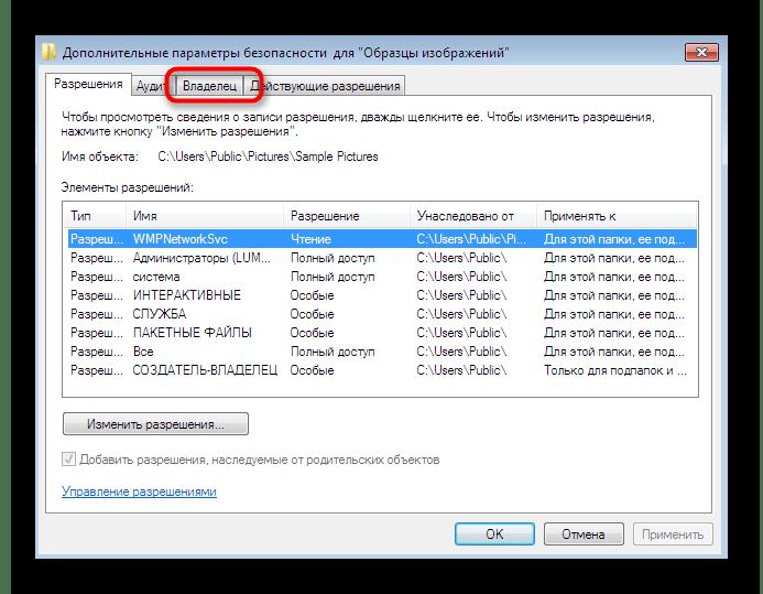 Переход в раздел Владелец папки с изображениями в Windows 7