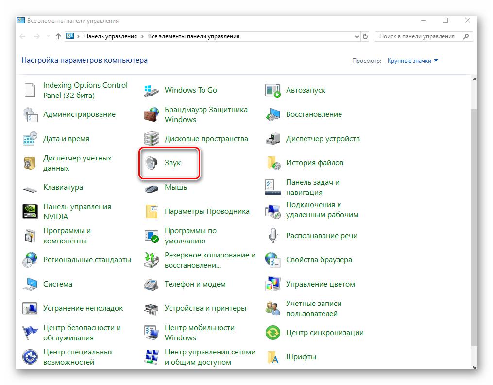 Переход в раздел Звук через Панель управления в Windows 10