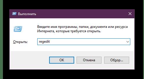 Переход в редактор реестра для удаления упоминаний библиотеки safeips.dll