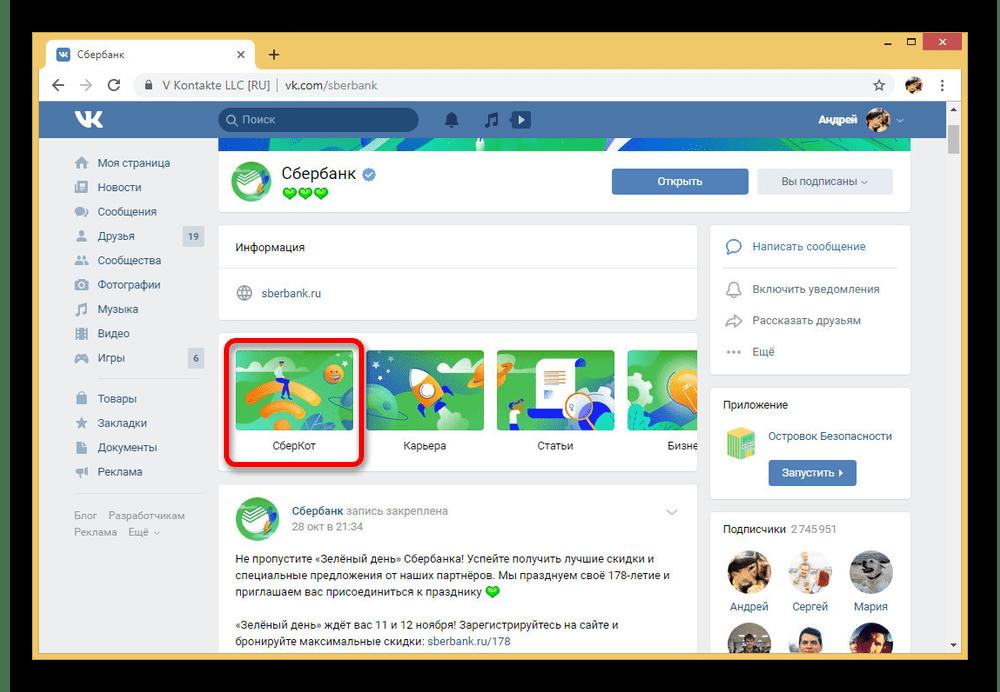Переход в сообщество СберКот ВКонтакте