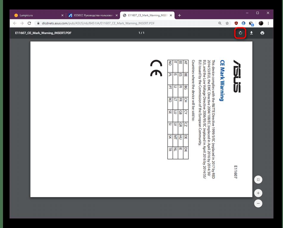 Переворот страницы влево через стандартное средство просмотра PDF в Google Chrome