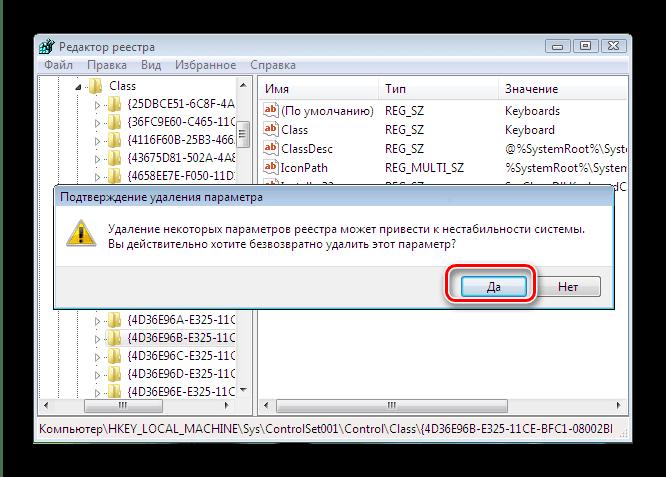 Подтвердить удаление испорченного параметра реестра для устранения неполадок с работой мыши и клавиатуры на Windows 7