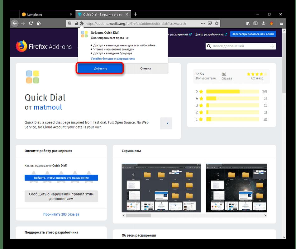 Подтверждение добавления расширения Quick Dial в Mozilla Firefox