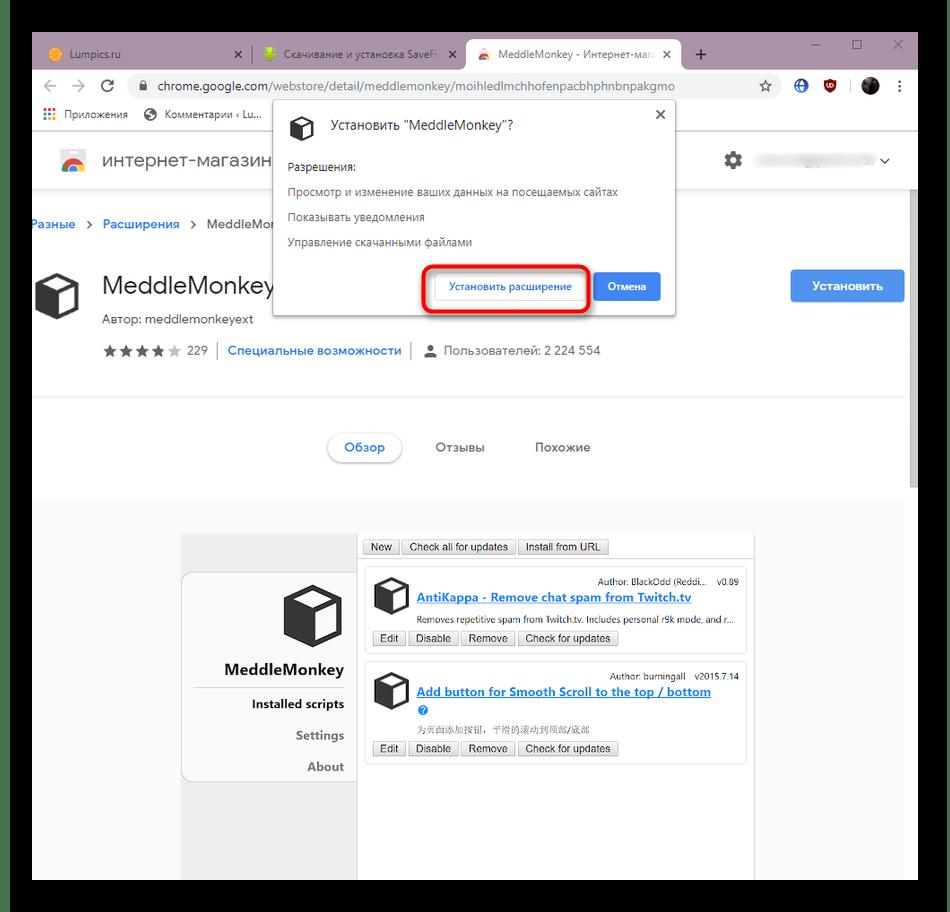 Подтверждение инсталляции MeddleMonkey для установки Savefrom.net для скачивания музыки с Одноклассников