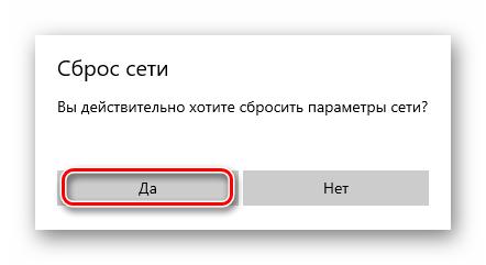 Подтверждение операции по сбросу параметров сети в Windows 10