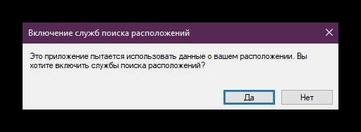 Подтверждение предоставления данных для Визуальные закладки от Яндекс в Mozilla Firefox