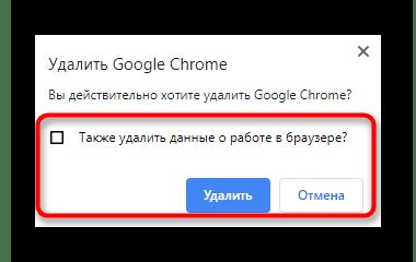 Подтверждение удаления браузера Google Chrome в Windows
