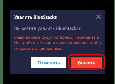 Подтверждение удаления через фирменный деинсталлятор BlueStacks через IObit Uninstaller
