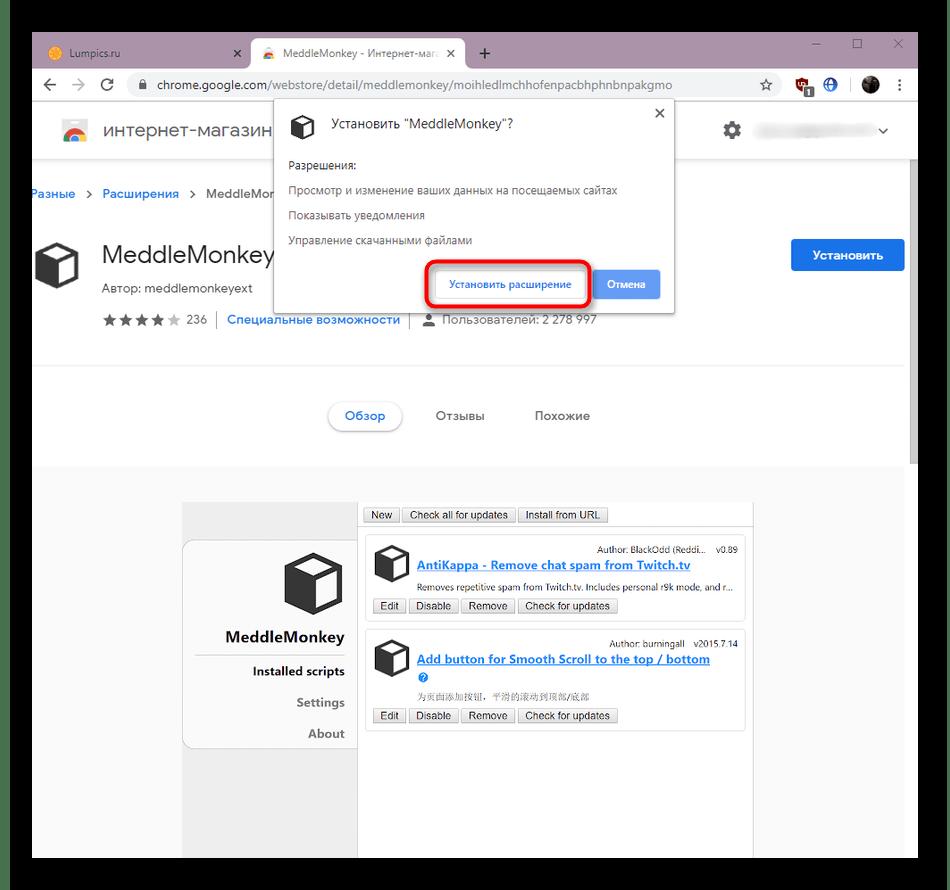 Подтверждение установки MeddleMonkey для дальнейшей инсталляции Savefrom.net в Google Chrome