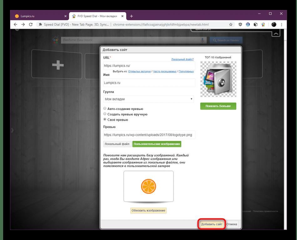 Подтверждение установки новой закладки в Speed Dial в Google Chrome