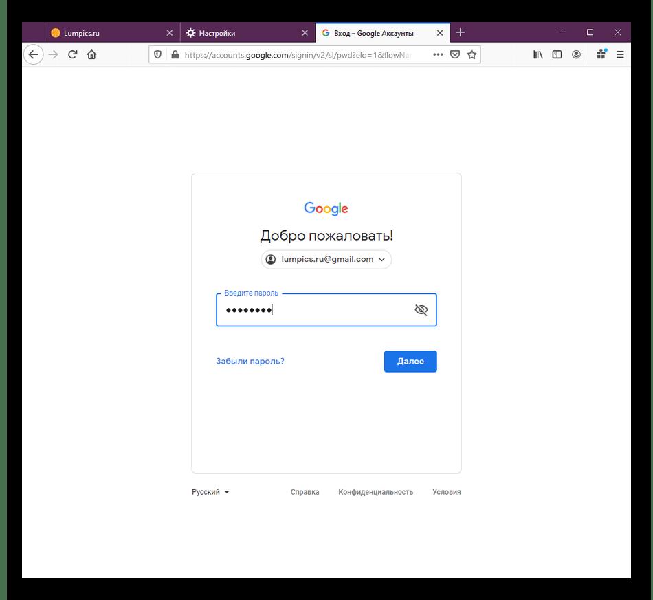 Подтверждение входа в учетную запись через сохраненный пароль в Mozilla Firefox