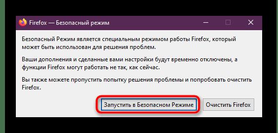 Подтверждение запуска браузера Mozilla Firefox в безопасном режиме