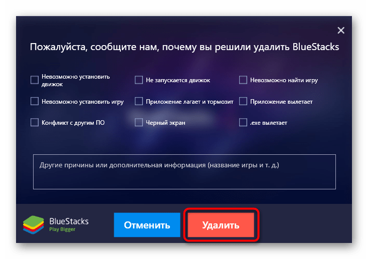 Подтверждение запуска деинсталляции программы BlueStacks в Windows
