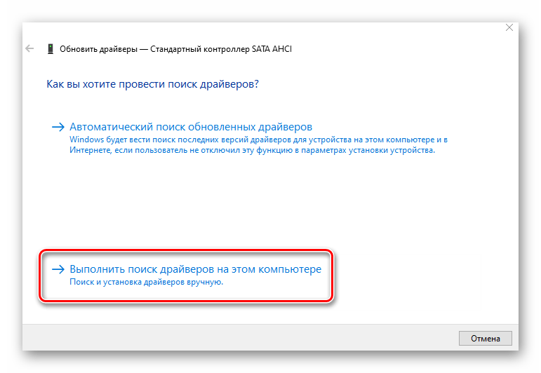 Поиск драйвера на компьютере для контроллера IDE в Windows 10