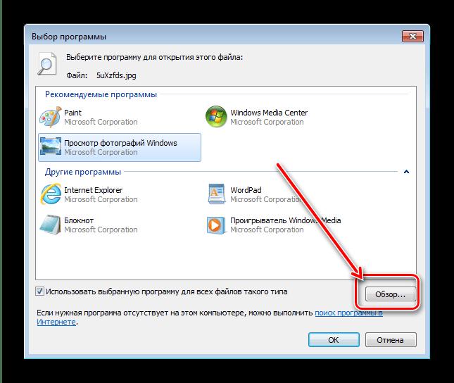 Поиск исполняемого файла программы для изменения ассоциаций файлов в контекстном меню документа Windows 7