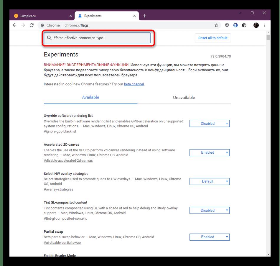 Поиск по дополнительным опциям для экономии трафика Google Chrome