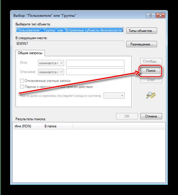 Поиск пользователей для стирания значка замка с папки на Windows 7