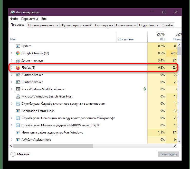 Поиск процесса браузера Mozilla Firefox в Диспетчере задач для его завершения