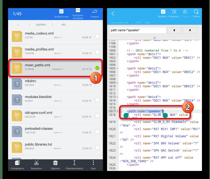 Поиск раздела speaker в mixed_paths на Android